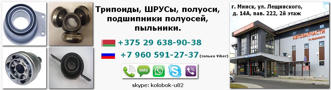 ШРУС ТРИПОИД ПОЛУОСЬ ДЛЯ ЛЮБЫХ АВТО в Минске — tripoid.by